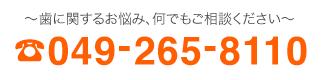 TEL:049-268-8110