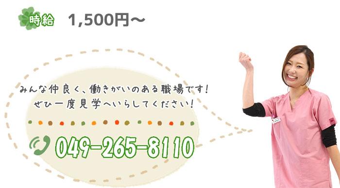 時給1,500円